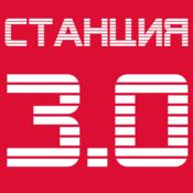 Станция 3.0