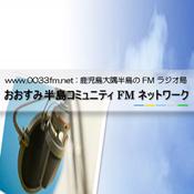 Osumi FM Network