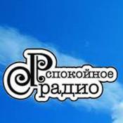Spokoinoe Radio Russia
