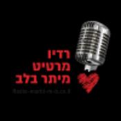 רדיו מרטיט מיתר בלב
