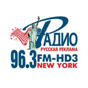 Radio RUSSKAYA REKLAMA 96.3 FM-HD3