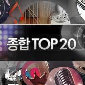 Jonghap Top 20